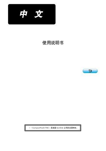 DLU-5494N-7/SC-910/M-91/IP-110C/KT-01 使用说明书(中文) - JUKI