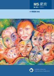 下载 - The World of Multiple Sclerosis
