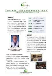 活動內容 - 中華民國醫用雷射光電學會