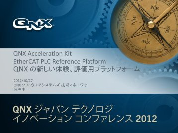 QNX Acceleration Kit EtherCAT PLC Reference Platform QNX の ...