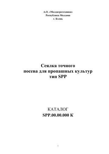 ГЛАВА I - ПРЕДСТАВЛЕНИЕ И НАЗНАЧЕНИЕ СЕЯЛОК SPP-4 ...