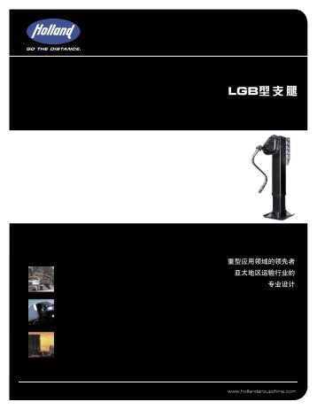 LGB型支腿 - saf-holland