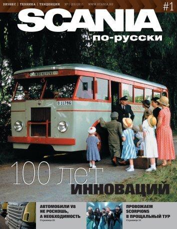 Scania по-русски №1, 2011 - Сибтракскан