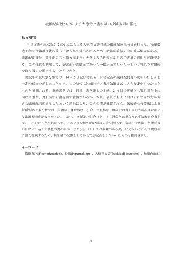 繊維配向性分析による大徳寺文書料紙の抄紙技術の推定 和文要旨