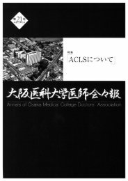 大阪医科大学医師会会報 第21号(平成16年3月) (PDF:17.6MB)