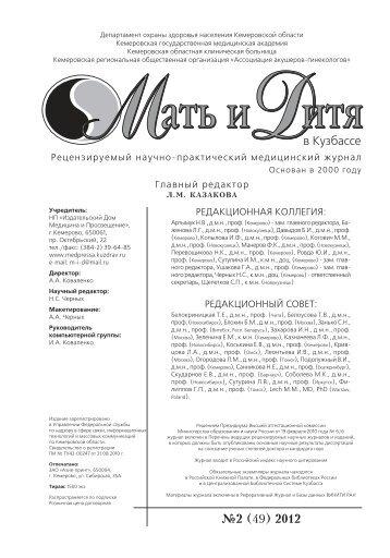 №2 (49) 2012 - Медицина и Просвещение
