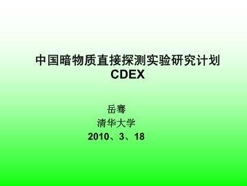 中国暗物质直接探测实验研究计划CDEX - 中国科学院理论物理研究所