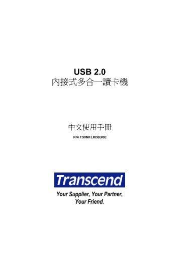 USB 2.0 內接式多合一讀卡機 - Transcend