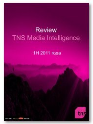 Полная версия TNS Media Intelligence за I полугодие ... - Sostav.ru