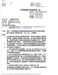 行政院國家科學委員會函 - 明新科技大學[ 電子計算機中心]
