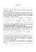 maswavleblis wigni geografia - Page 4