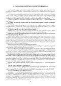 maswavleblis wigni geografia - Page 6