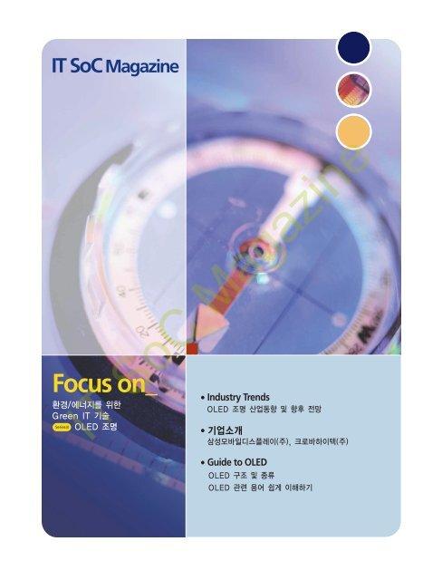 [Focus on] 환경/에너지를 위한 Green IT 기술 (Series Ⅲ) OLED 조명 ...