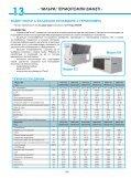 Климатици - Ерато - Page 6