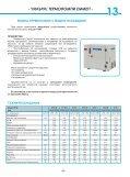 Климатици - Ерато - Page 7