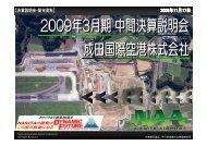 2009年3月期 中間決算説明会(表紙~P33) (PDF:2.2 ... - 成田国際空港