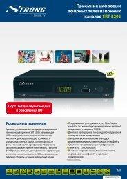 Приемник цифровых эфирных телевизионных каналов SRT 5205