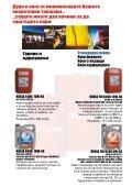 Моторни и трансмисиони масла за тешки товарни возила - Page 2