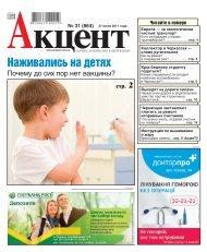 Скачать PDF версию газеты Акцент за 2011 год №31