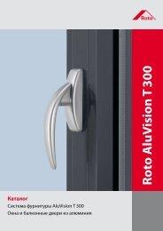 Каталог Roto AluVision T300