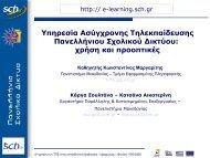 Υπηρεσία Ασύγχρονης Τηλεκπαίδευσης Πανελλήνιου Σχολικού Δικτύου