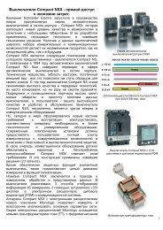 Техническая статья (.pdf, 1.03 MB)