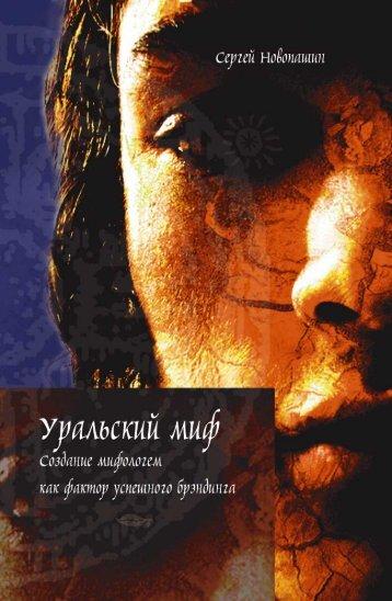 Uralsky mif sozdanie mifologem kak faktor usp