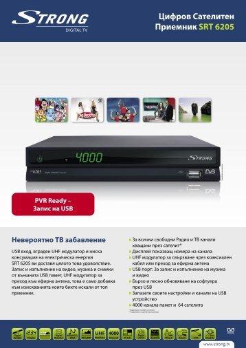 Цифров Сателитен Приемник SRT 6205 - STRONG Digital TV