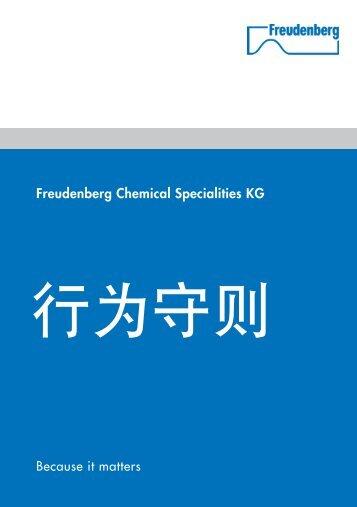 行为准则[PDF] - Chem-Trend