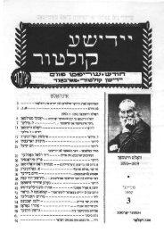 The Crisis of Yiddish Stylistics - Dovid Katz