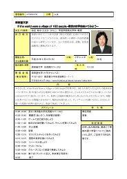 H25年度_ひらとき実施報告書_HT25072津田塾大学_田近 裕子教授