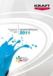 2011 - Vioper.gr