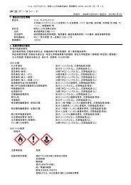 安全データシート 作成日: 1996年12月20日/改定日 ... - 昭和シェル石油