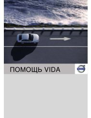 Инструкция по работе с Volvo VIDA