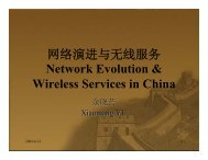网络演进与无线服务Network Evolution & Wireless Services in China