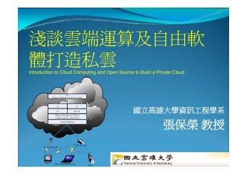 淺談雲端運算及自由軟體打造私雲 - 國立高雄大學資訊工程學系