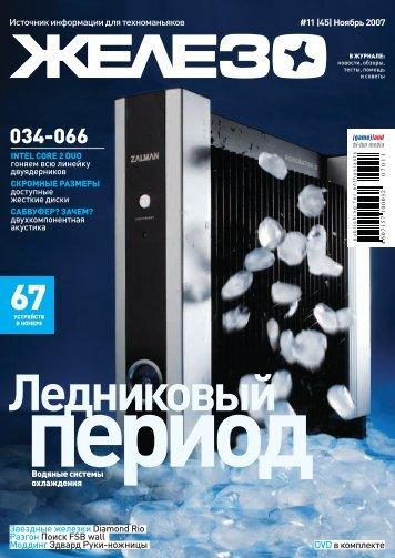 Ноябрь - Xakep Online