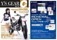 Y'S GEAR CLUB Vol.21 - ワイズギア