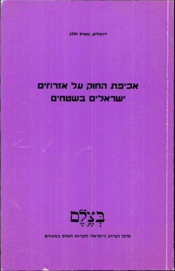 בצלם - B'Tselem