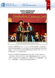 600 students awarded the Associate Degree at the CIE ... - 國際學院