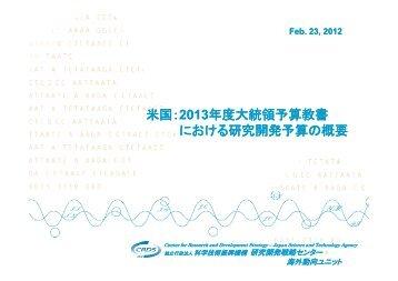 2013年度大統領予算教書 における研究開発予算 ... - 科学技術振興機構