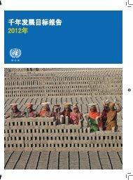 千年发展目标报告2012年 - Millennium Development Goals Indicators
