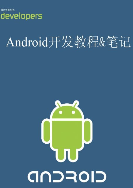Android 开发教程