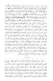 نيل_المرام_من_تفسير_آيات_الأحكام - Page 5