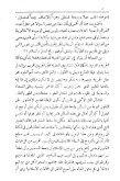 نيل_المرام_من_تفسير_آيات_الأحكام - Page 6