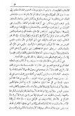 نيل_المرام_من_تفسير_آيات_الأحكام - Page 7