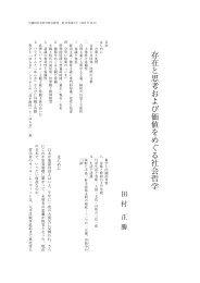 存在と思考および価値をめぐる社会哲学 - 早稲田大学