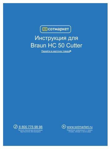 Инструкция для Braun HC 50 Cutter - SotMarket.ru - интернет ...