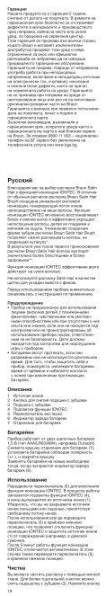 Satin•Hair 7 - SotMarket.ru - интернет-магазин сотовых ... - Page 3