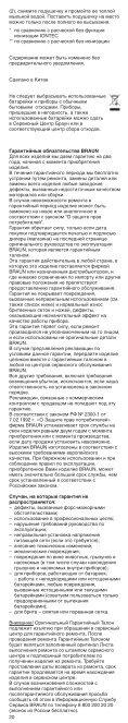 Satin•Hair 7 - SotMarket.ru - интернет-магазин сотовых ... - Page 4